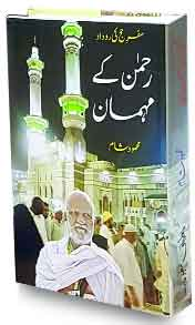 Hajj Journey 'Rehman ky Mehman' published