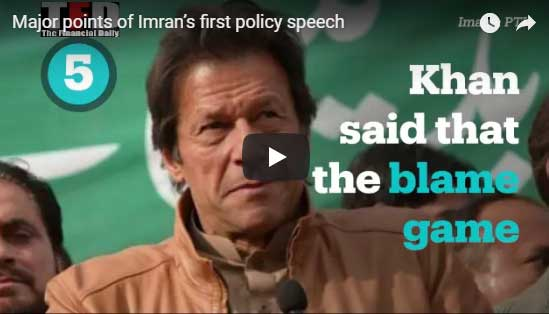 Major points of Imran's first policy speech