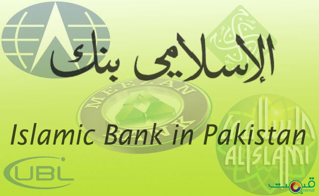 About 15 Islamic banks in Pakistan